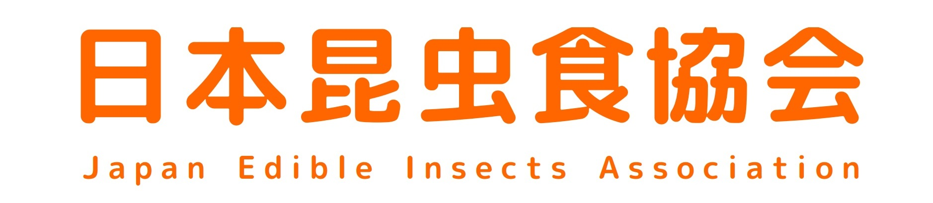 日本昆虫食協会  Japan Edible Insects Association
